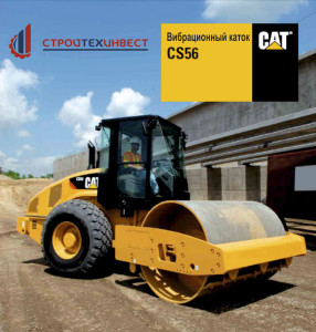 CAT-CS56_web_s