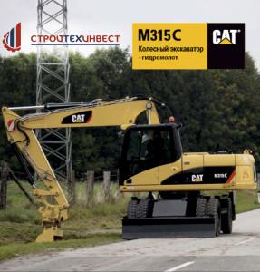 Cat-m315C_web
