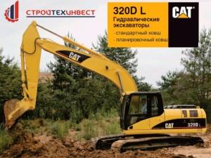CAT-320D2L_web_s